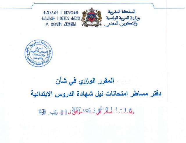 دفتر مساطر امتحانات نيل شهادة الابتدائي .pdf