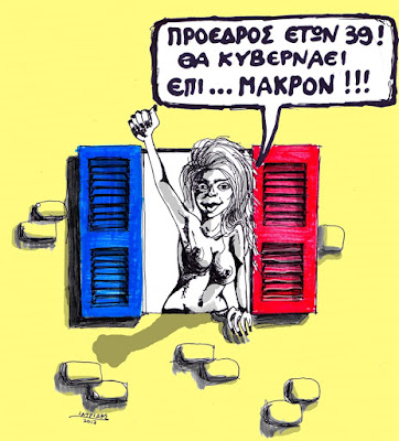 Μια γελοιογραφία του IaTriDis με θέμα την εκλογή Μακρόν στην προεδρία της Γαλλίας