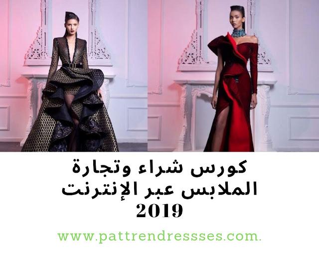 كورس شراء وتجارة الملابس عبر الإنترنت 2019
