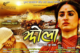 FULL NEPALI MOVIE JHOLA WATCH ONLINE