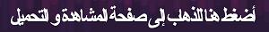 مشاهدة و تحميل حلقة 4 من أنمي فيري تيل الموسم الثالث Fairy Tail الجزء الثالث الحلقة 04 مترجمة أون لاين