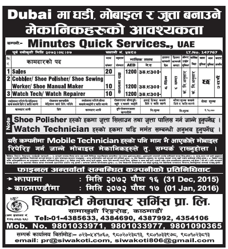 Jobs in Dubai for Nepali, Salary Up to Rs 34,930