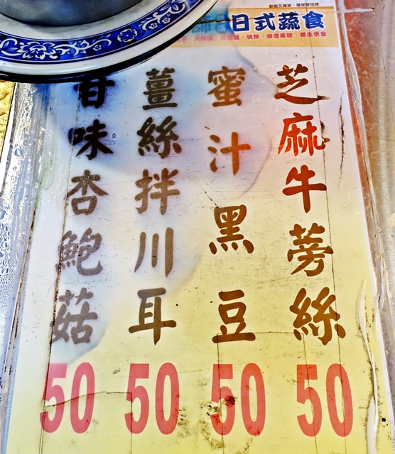 錦發師日式蔬食菜單
