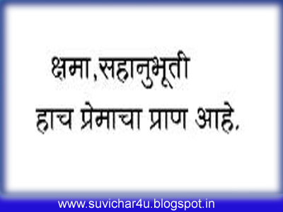 Kshama, sahanubhooti haach premacha pran aahe.