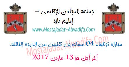 جماعة المجلس الإقليمي - إقليم تازة مباراة توظيف 04 مساعدين تقنيين من الدرجة الثالثة. آخر أجل هو 13 مارس 2017