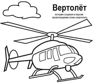 Версии происхождения слова вертолет