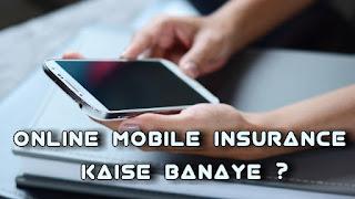 online-mobile-insurance-kaise-banaye