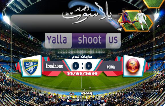 اهداف مباراة روما وفروسينوني اليوم 23-02-2019 الدوري الايطالي