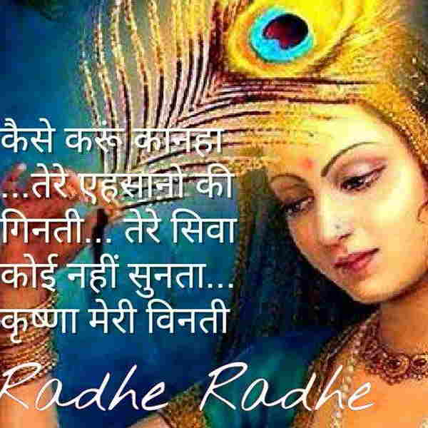 Quotes On True Love Of Radha Krishna In Hindi Best Hd Wallpaper