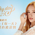 [MP3] Ju JingYi 1st Single - Mei Yitian [每一天] - Everyday