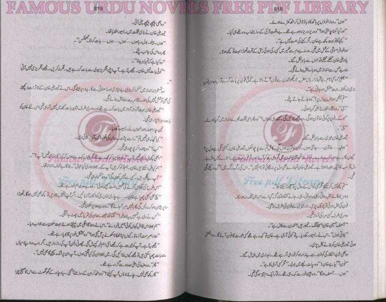 Download novel dil diya dehleez riffat siraj