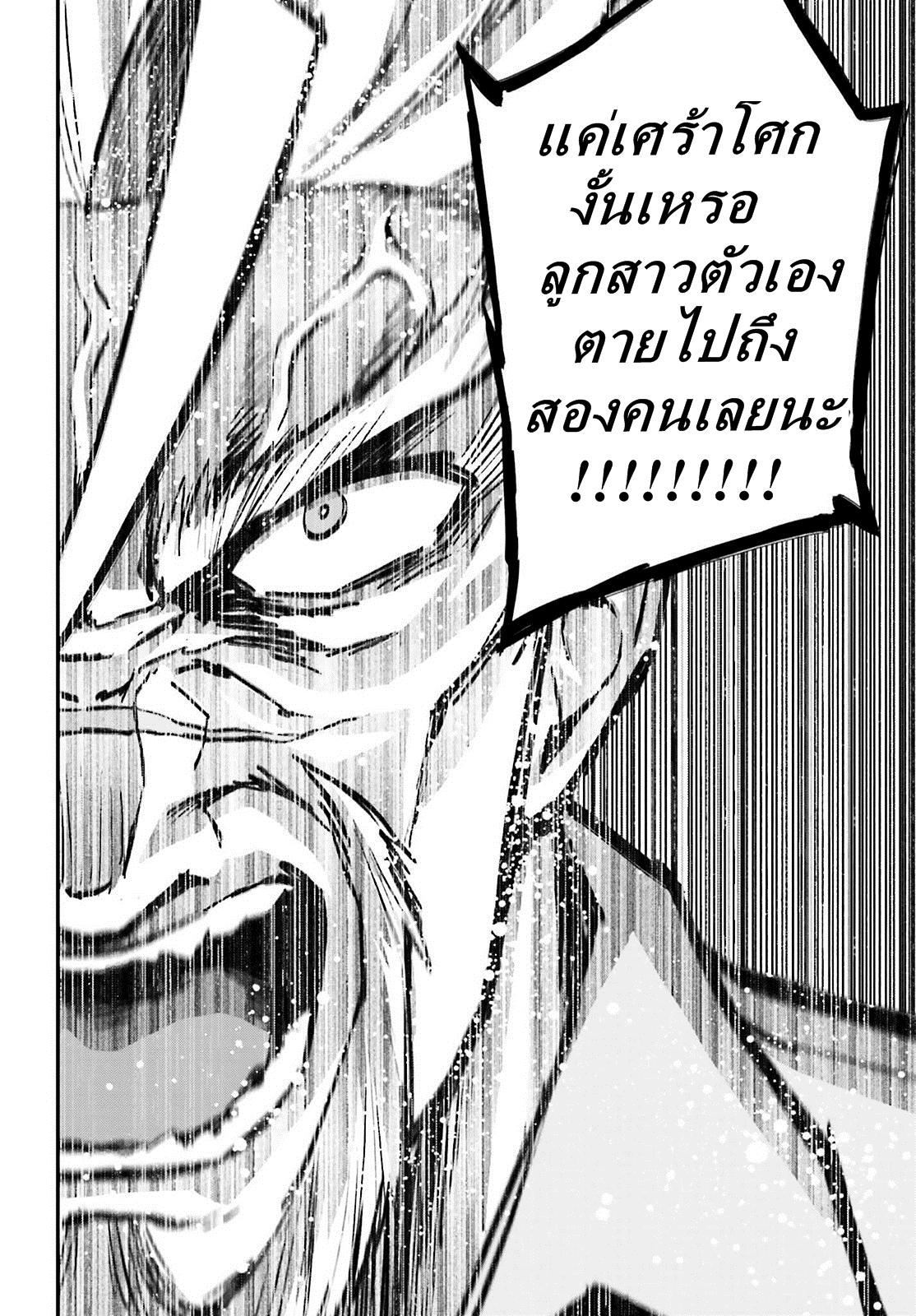 อ่านการ์ตูน Konjiki no Word Master 17 ภาพที่ 10