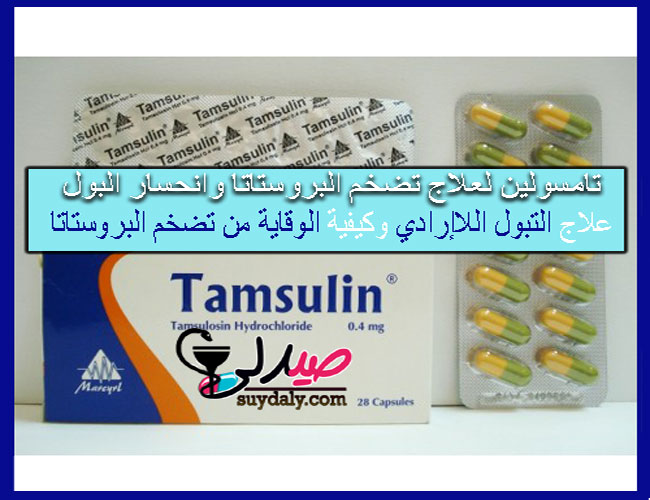 تامسولين كبسول Tamsulin capsules لعلاج تضخم البروستاتا للرجال ومشاكل البول والحصوات كل ما يخص الدواء والسعر في 2020  وطرق الوقاية من تضخم البروستاتا