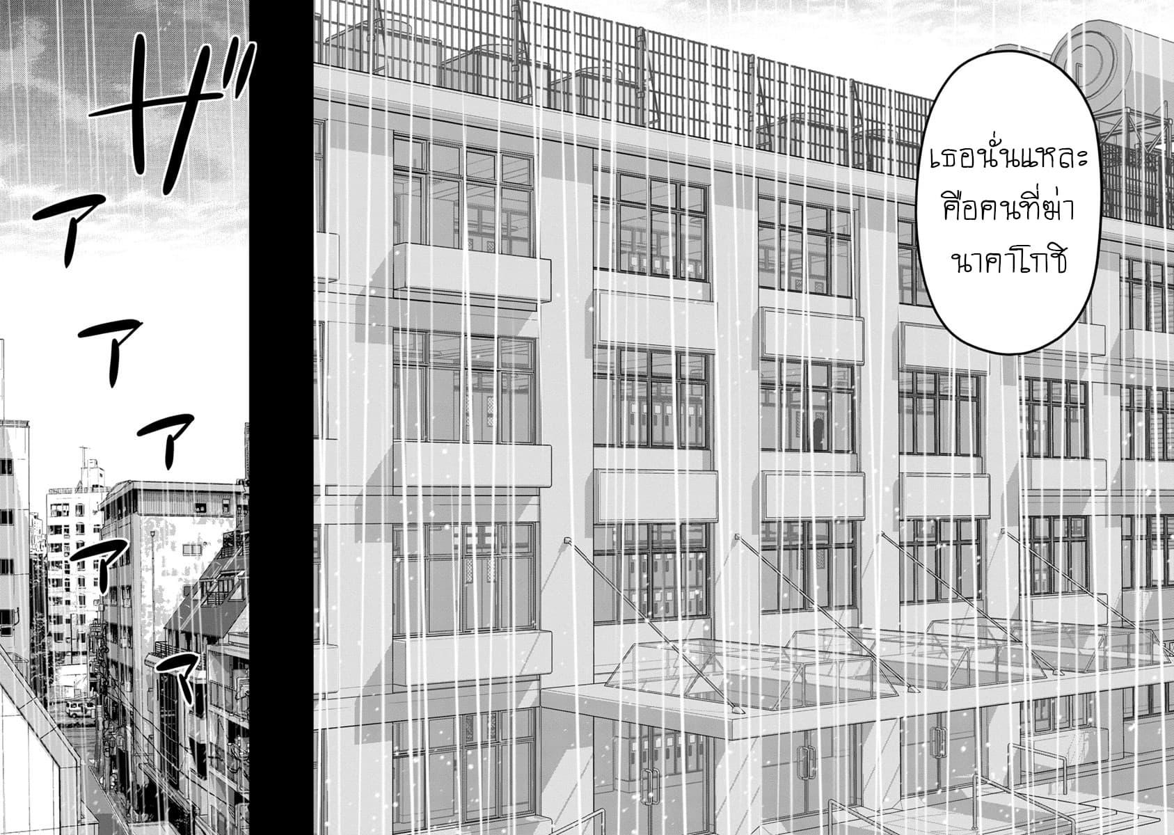 อ่านการ์ตูน Kyoushitsu Jibaku Club ตอนที่ 8 หน้าที่ 13