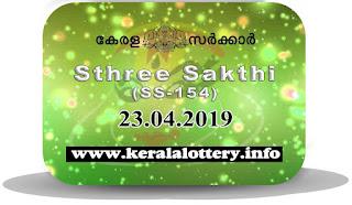 Kerala Lottery 23-04-2019 Sthree Sakthi Lottery Result SS-154 keralalottery.info