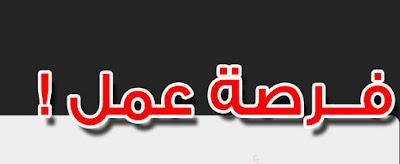 وظائف خاليه فى شركه سياحية كبرى فى مصر - منشور اليوم 1/11/2016 فرص عمل شاغره