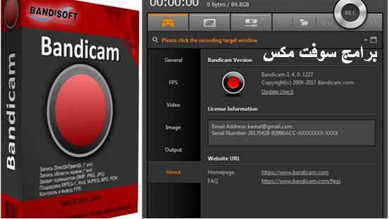 تحميل برنامج تسجيل فيديو صوت وصورة من الكمبيوتر Download bandicam