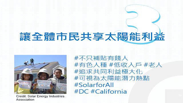 [內部讀書會]20180711_國際地方政府太陽能策略案例選介