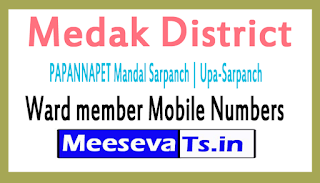 PAPANNAPET Mandal Sarpanch | Upa-Sarpanch | Ward member Mobile Numbers Medak District in Telangana State