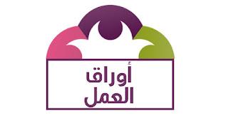 اوراق عمل للصف السادس الوحدة الثالثة أ. مريم الشمري