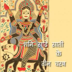 Shani dosha or Uske Jyotishi Upaay