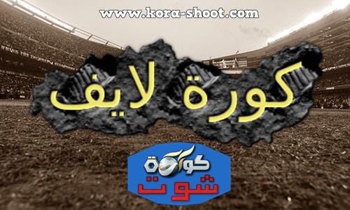 مشاهدة مباريات اليوم كورة لايف بث مباشر | kora live-koora live