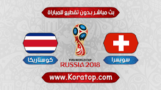 مباراة سويسرا وكوستاريكا  بتاريخ 27-06-2018 كأس العالم 2018