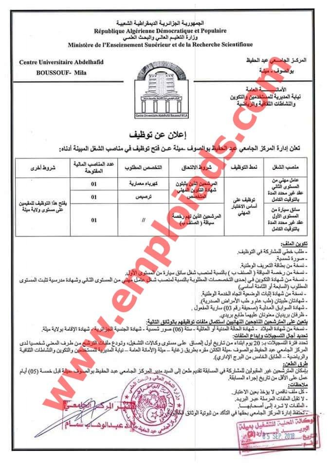 اعلان مسابقة توظيف المركز الجامعي عبد الحفيظ بوصوف ولاية ميلة سبتمبر 2018