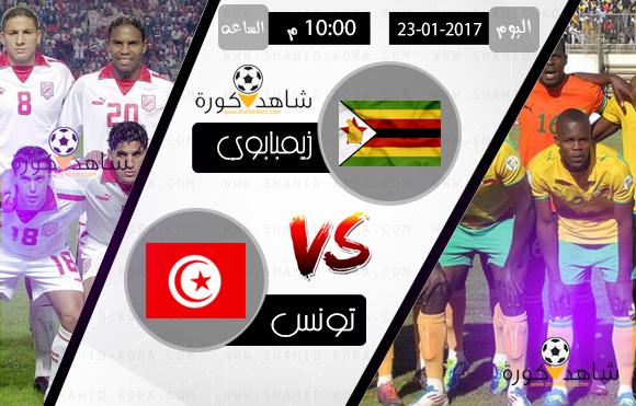 نتيجة مباراة تونس وزيمبابوي اليوم بتاريخ 23-01-2017 كأس الأمم الأفريقية