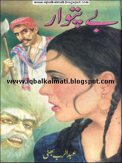 Bepatwar by Abdul Rab Batti PDF