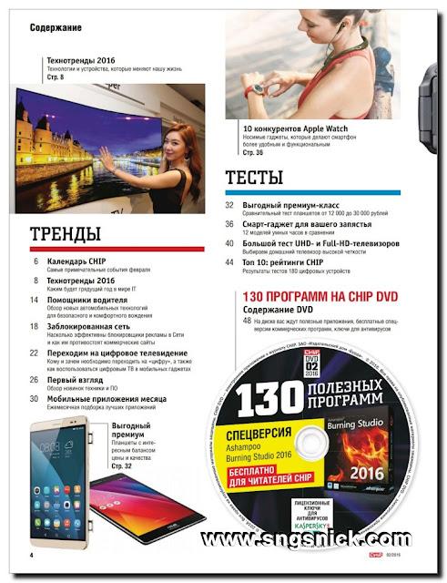 Chip №2 февраль 2016 Россия - Содержание