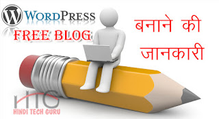 wordpress free blog