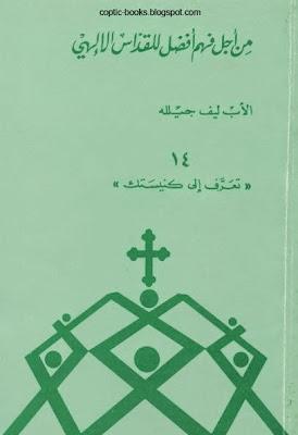 كتاب  من اجل فهم افضل للقداس الالهي - الاب ليف جيلله