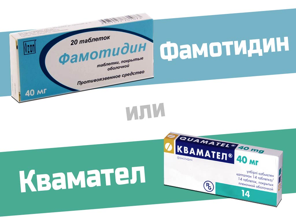 Квамател или Фамотидин
