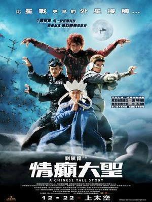 Phim Tình Điên Đại Thánh - A Chinese Tall Story (2005)