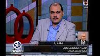 برنامج 90 دقيقه حلقة الجمعه 18-8-2017
