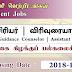 பேராசிரியர், விரிவுரையாளர்கள், Career Guidance Counselor, Assistant Register  - இலங்கை கிழக்குப் பல்கலைக்கழகம்