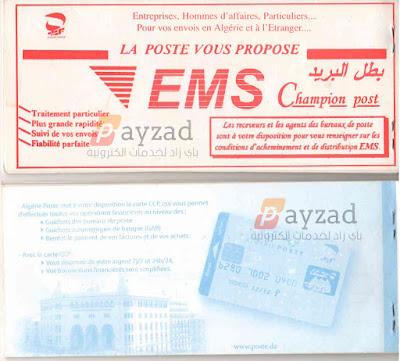 خدمات البريد الجزائر (SERVICES D'ALGERIE POST Ccp)