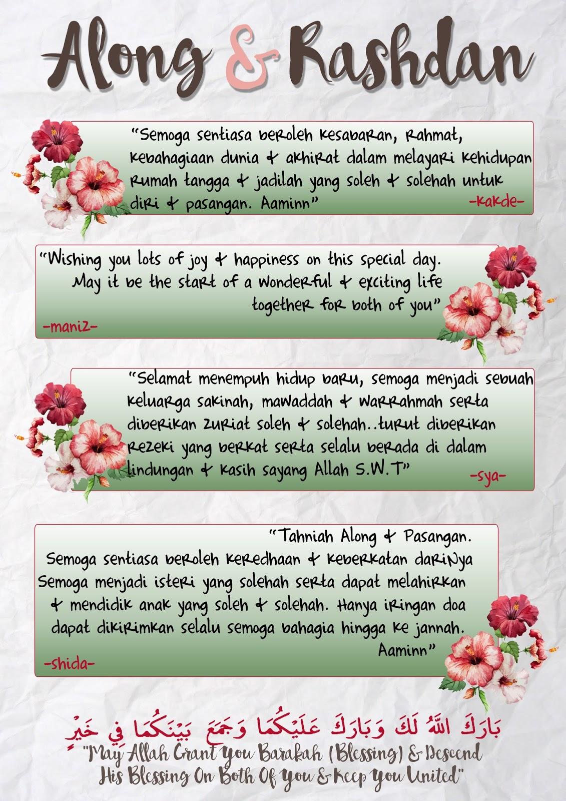 De Nurul Kad Ucapan Wedding Along