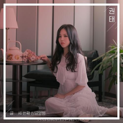 GYUL – 권태 – Single