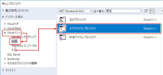 Visual Studio 2017 プロジェクトの作成