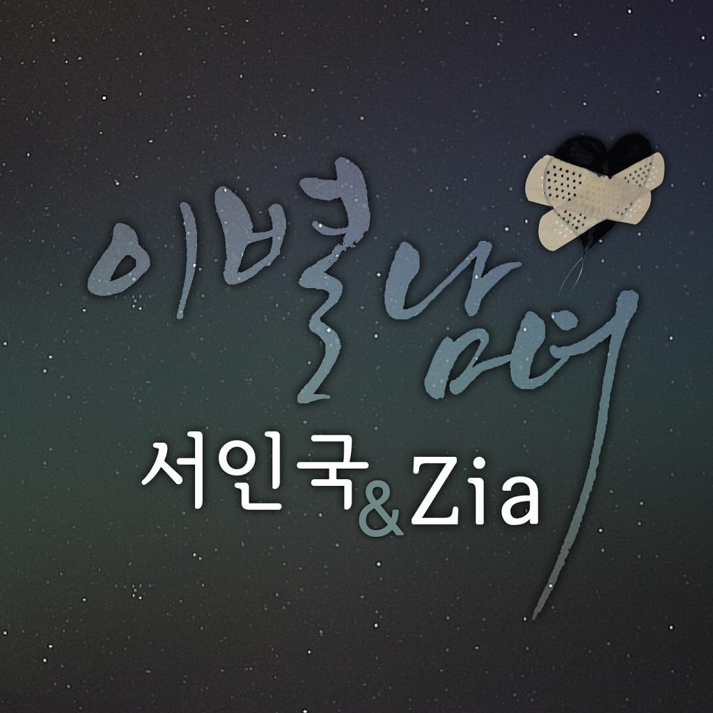 [Single] Seo In Guk, Zia – Loved You