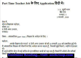 teacher ke job ke liye application hindi