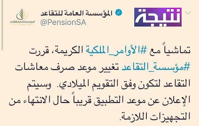 موعد صرف معاشات التقاعد فى السعودية 2018-1439 الموعد الجديد