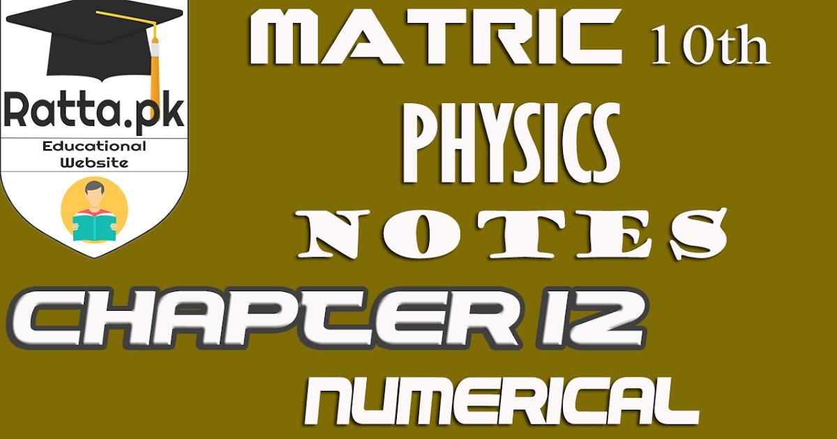 Matric physics mcqs Book Download