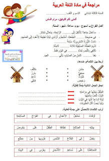 تقويم السنة الثالثة ابتدائي الجيل الثاني مادة اللغة العربية الفصل الثاني