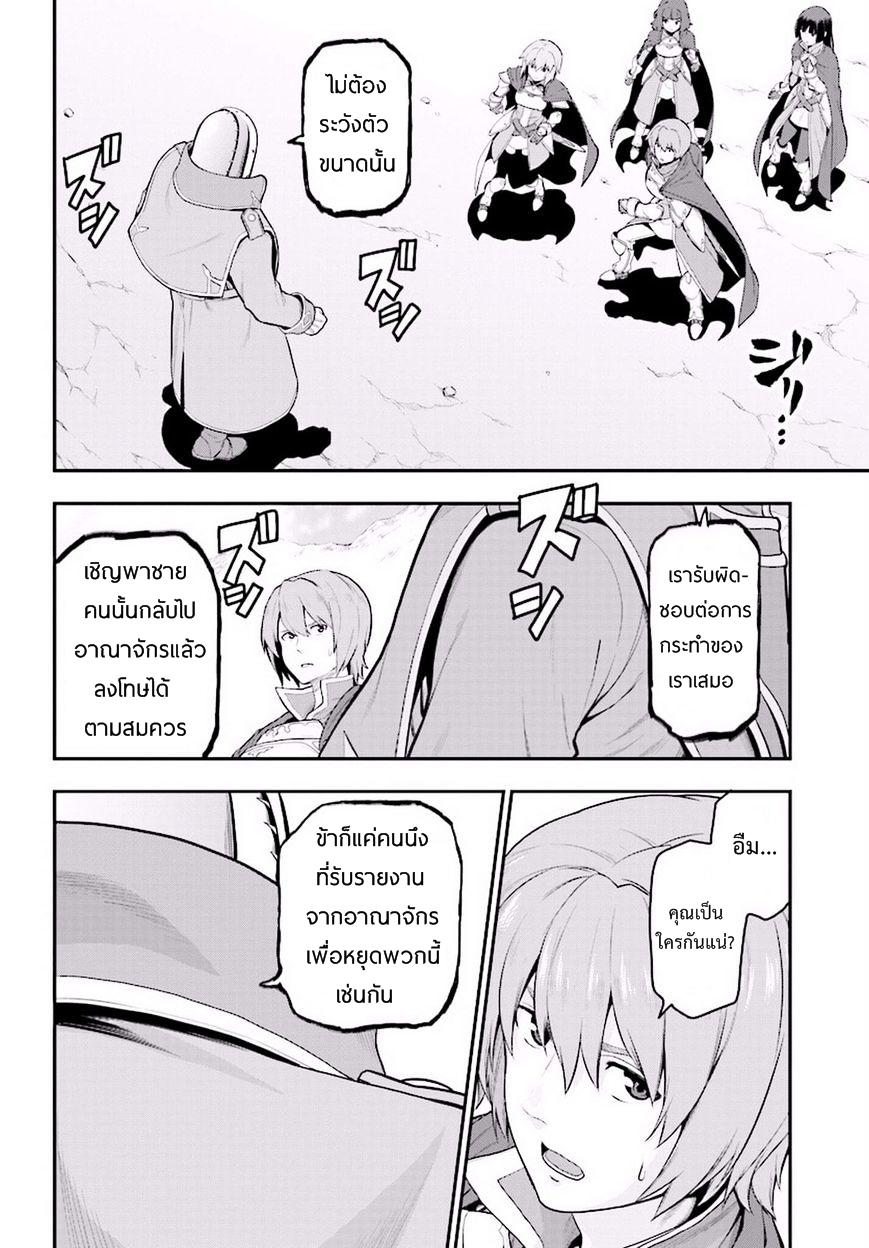 อ่านการ์ตูน Konjiki no Word Master 19 Part 2 ภาพที่ 21