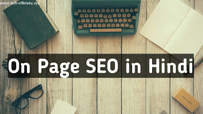 Top 5 On Page SEO Techniques 2018 in Hindi , On Page SEO in Hindi, On Page SEO kya hai ,