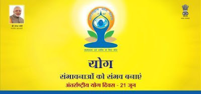 raipur-one-crore-people-will-do-yoga-together-in-chhattisgarh-on-yoga-day