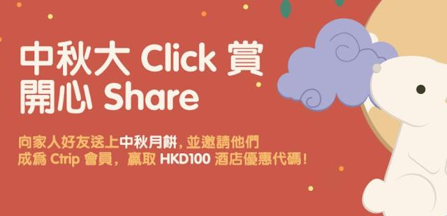 Ctrip中秋大Click賞!Share比朋友送HK$100訂酒店優惠碼